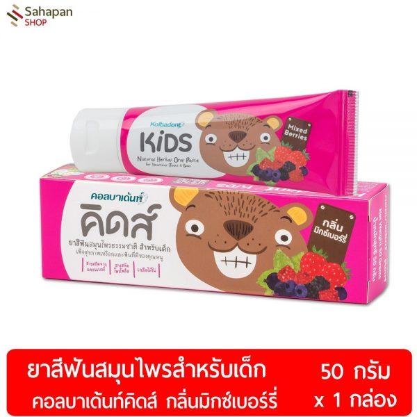 Kolbadent Kids MB01