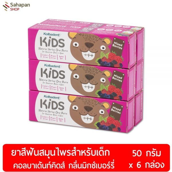 Kolbadent Kids Mixed Berries Pack6